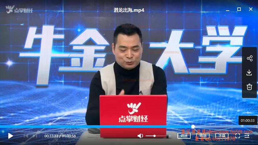 【牛金大学】杨殿方潜龙出海 视频培训课+指标