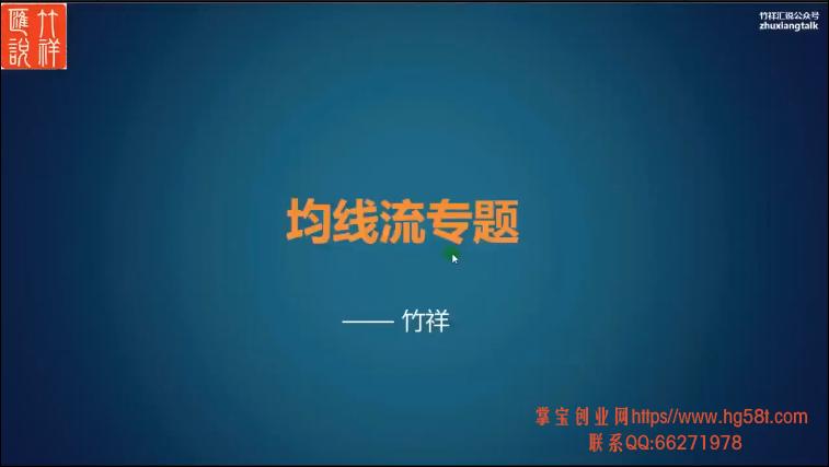 竹祥汇说《均线流专题》视频培训课程