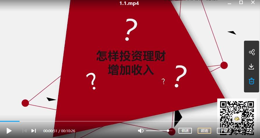 《零基础学投资理财》入门视频课程全套(共30是讲)