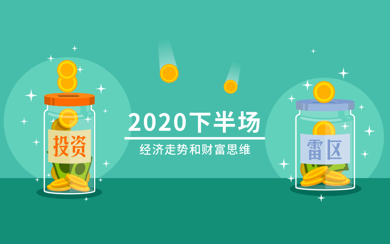 2020下半场:经济走势和财富思维视频培训课