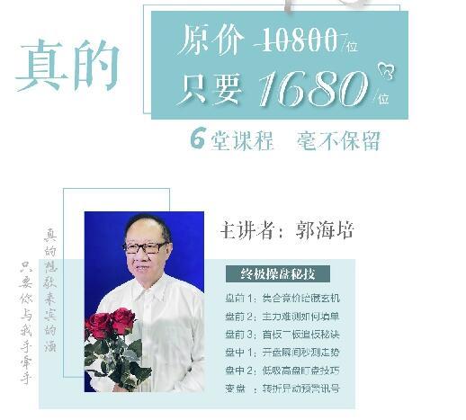 2020年爱股轩郭海培双十一终极操盘秘技视频课程