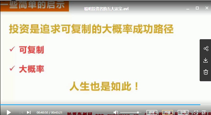 梁宇峰 聪明投资者的五大法宝视频讲座