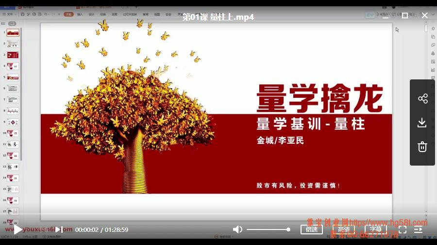 【李亚民】量学大讲堂金城李亚民量学擒龙第20期 2020年视频培训课程