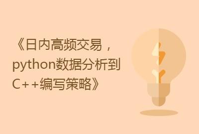 日内高频交易实战,从python数据分析到C++编写策略