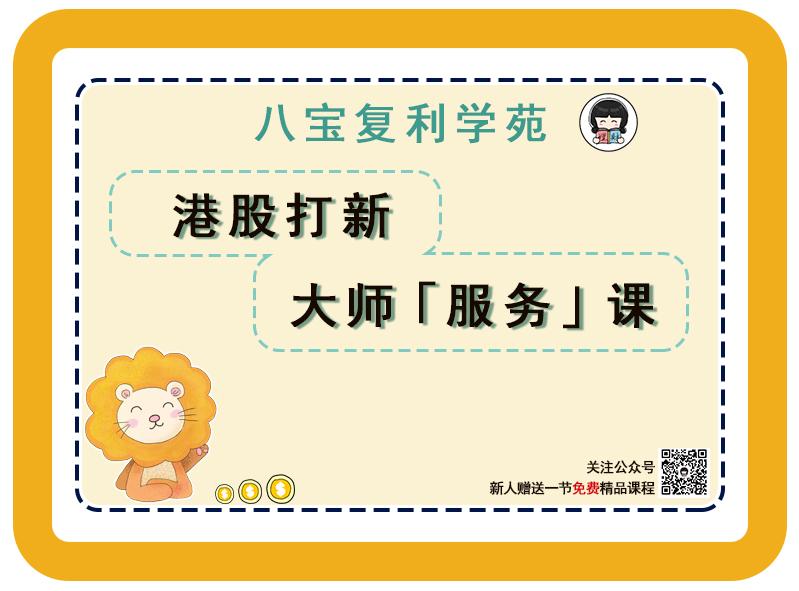 理财师八宝八宝复利学苑《港股打新大师服务课》音频培训+pdf