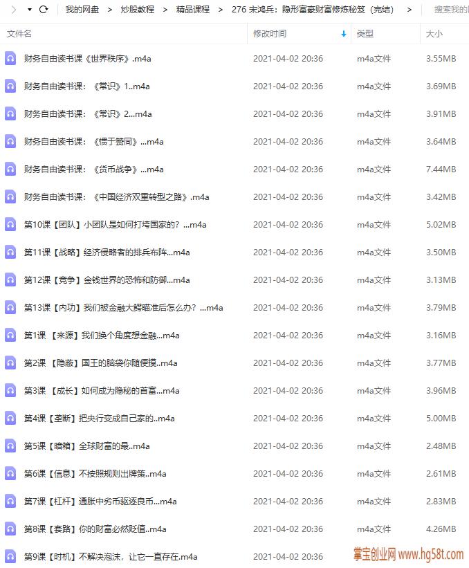 【宋鸿兵】隐形富豪财富修炼秘笈(完结) 2