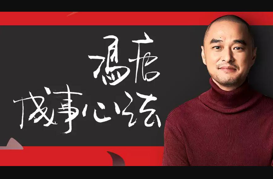 冯唐成事心法-听冯唐讲跨界成事的底层逻辑