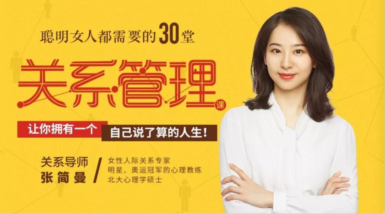 聪明女人都需要的30堂关系管理课【完结】_张简曼