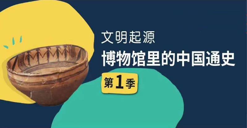 假日博物馆·(博物馆里的中国通史)第一季 文明起源·史前篇