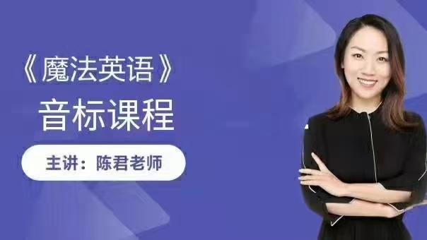 陈君-魔法英语全套音标视频培训教学