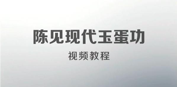陈见现代玉蛋功视频培训教程