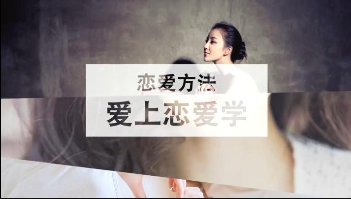 乐天老师魅力男神系列之恋爱方法爱上恋爱学视频课