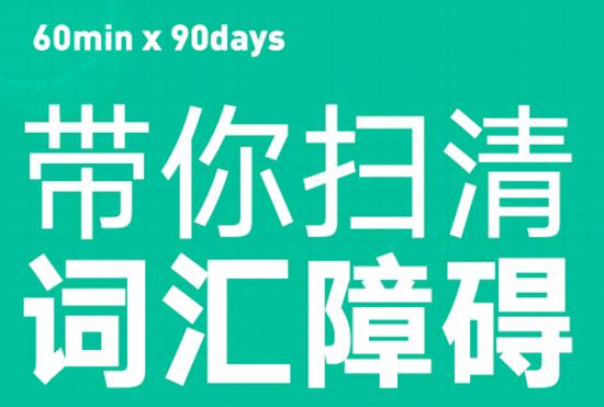 杨亮考研英语5500词汇精讲+词汇讲义视频培训课