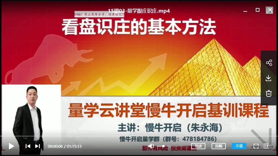 【朱永海】量学云讲堂第十五期 2020年