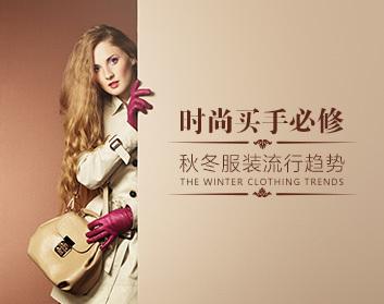 时尚买手 学会掌握秋冬男女服装流行趋势