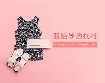 导购技巧 服装导购基本素质与对客人沟通技巧策略