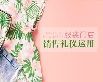 销售礼仪 服装门店销售过程中的礼仪运用
