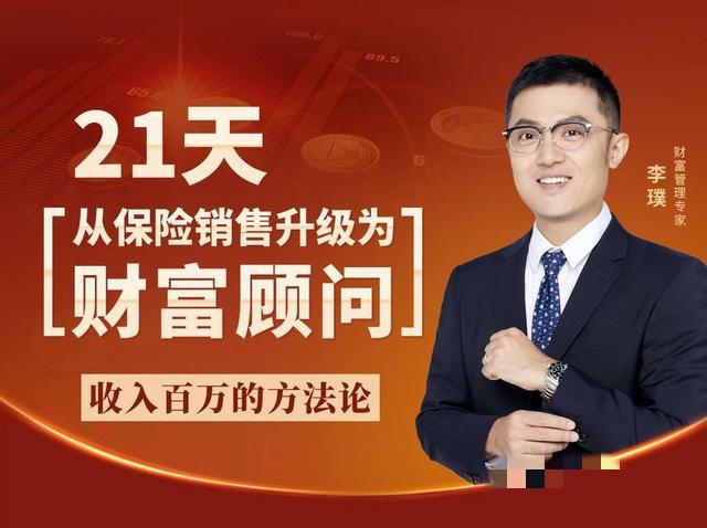 李璞-21天从保险销售升级为财富顾问