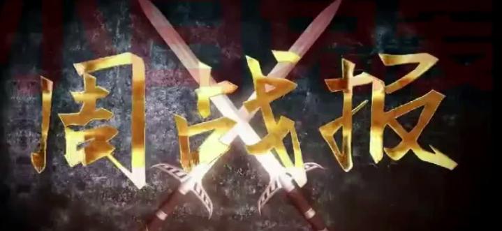 爱股轩周代运2020周战报课 3堂视频课