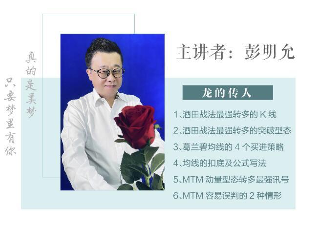2020年爱股轩彭明允双十一线上课龙的传人高清视频课程