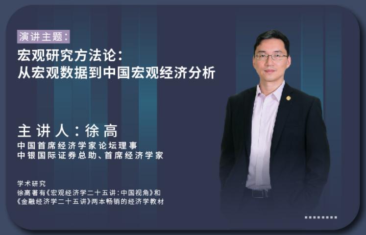 徐高《宏观研究方法论:从宏观数据到中国宏观经济分析》视频培训课