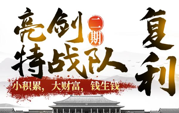 【李团长】股神李云龙亮剑战法(二期)主升浪特战队视频培训课 2020年