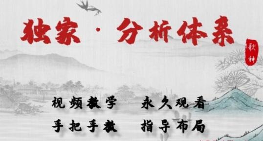 【歌神】龙虎榜歌神主升体系小圈第二期(8-10月)2020年视频培训课