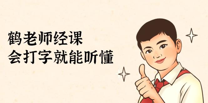 鹤老师说经济:不需要任何经济学基础,会打字就能听懂(无水印)