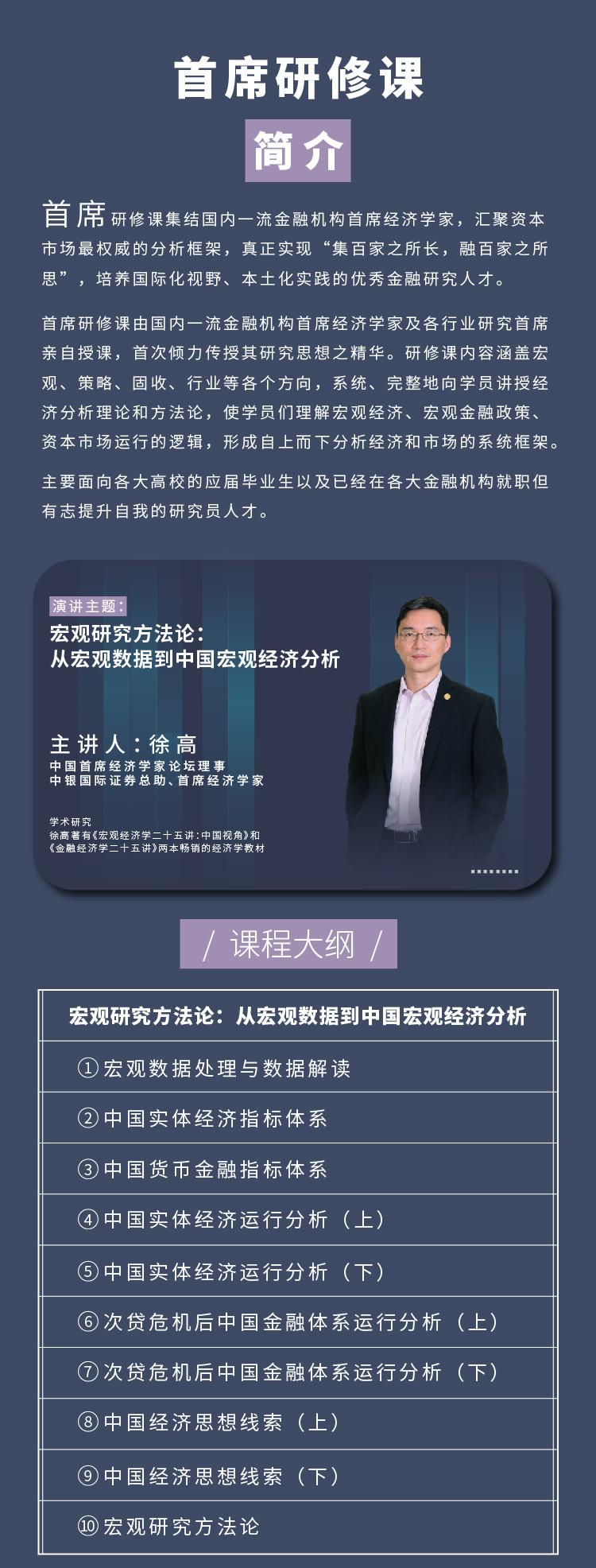 徐高《宏观研究方法论:从宏观数据到中国宏观经济分析》