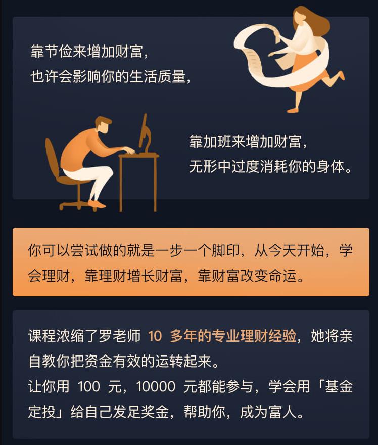 罗元裳理财实战课:用基金定投赚足钱【音频】