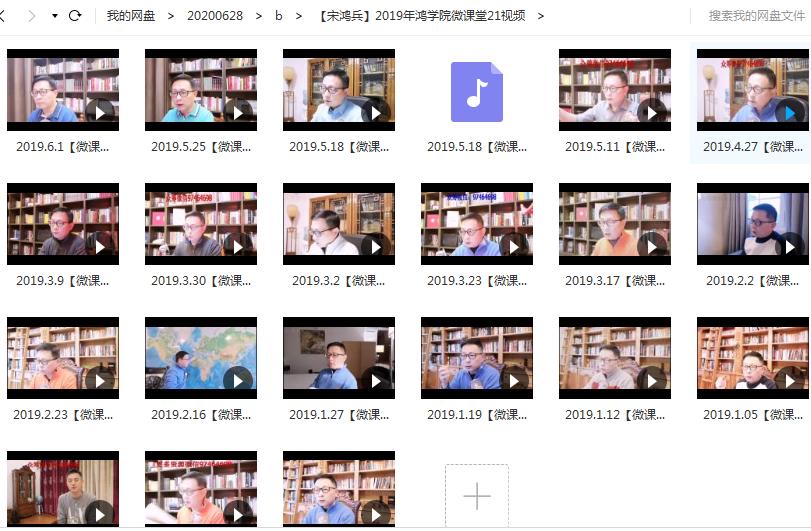 【宋鸿兵】2019年鸿学院微课堂21视频