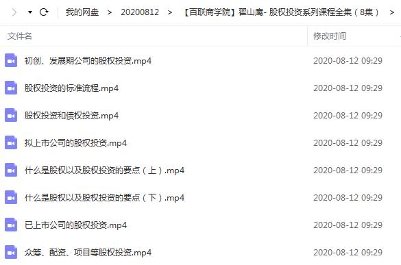 【百联商学院】翟山鹰- 股权投资系列课程全集(8集)