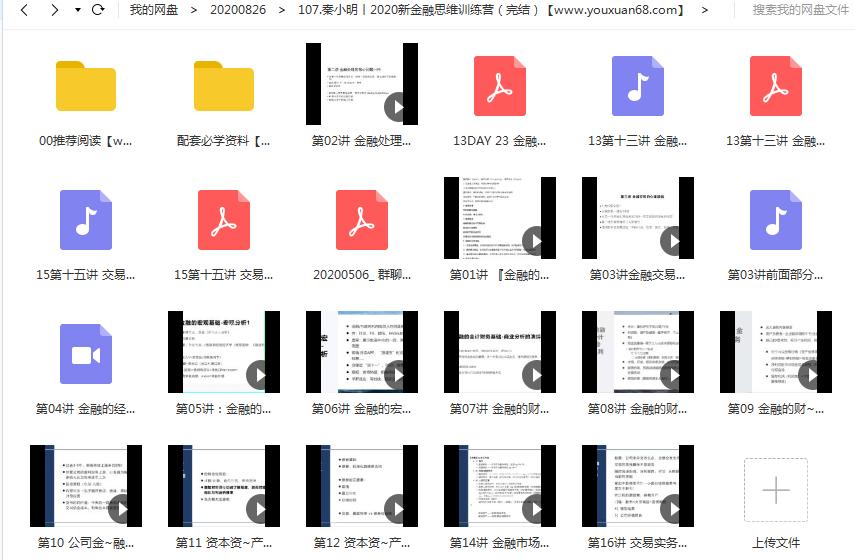 秦小明丨新金融思维训练营2020版