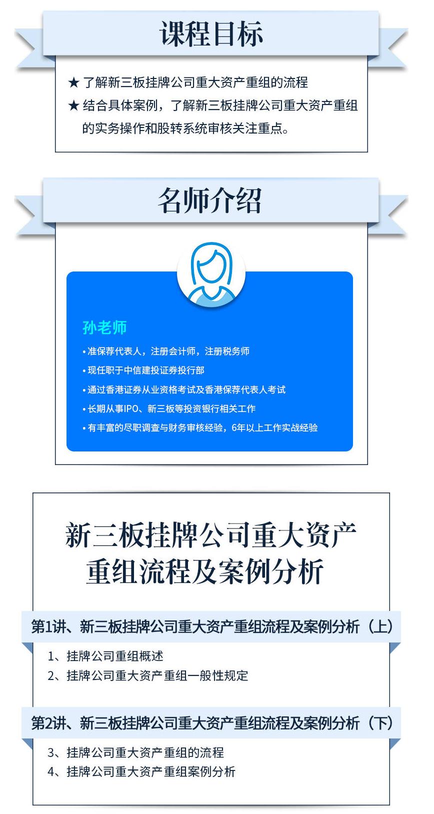 新三板公司重大资产重组,提升并购重组技能【完结】