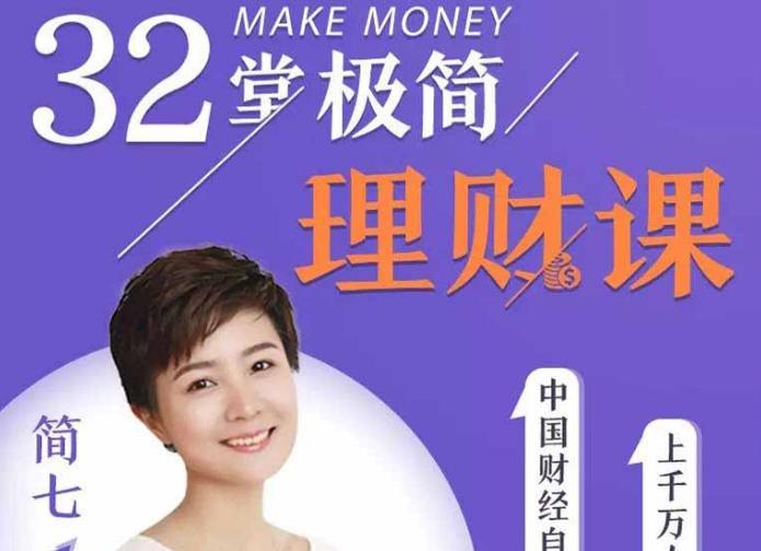 和简七学理财32堂极简理财课全套视频课程