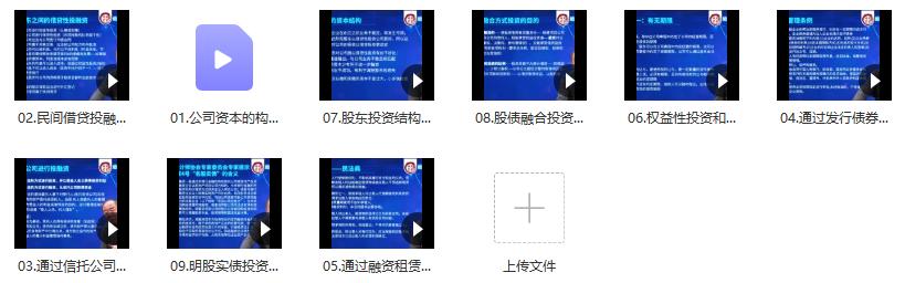 张远堂:借贷性投融资及股债融合投资方式的实操要领