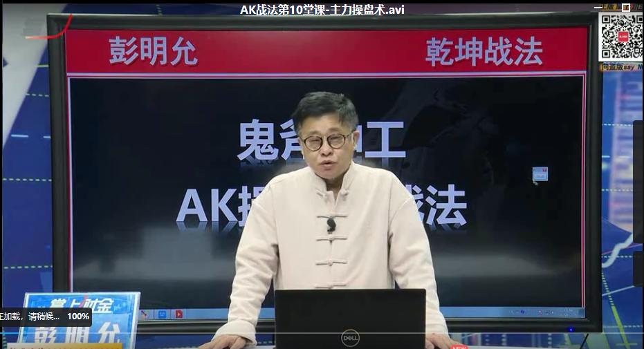 彭明允2021年AK乾坤战法视频 12课