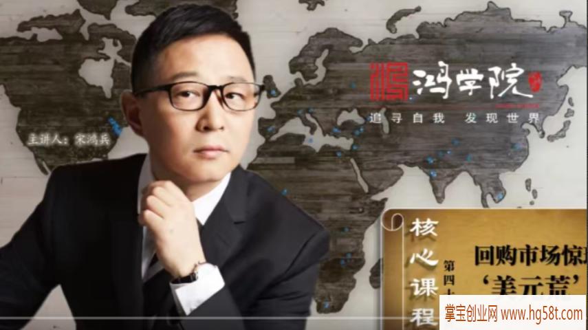 【宋鸿兵】鸿学院2019年核心课程视频