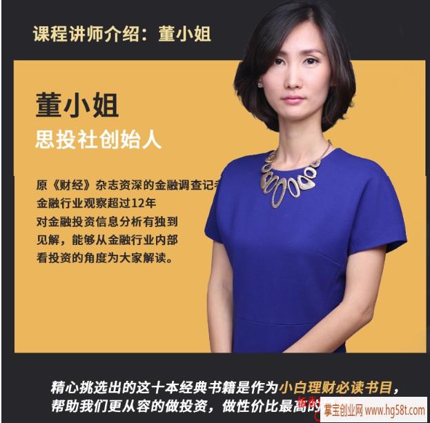 【思投社】董小姐-辛苦攒钱,却越来越穷?每个人都该读的理财10本书