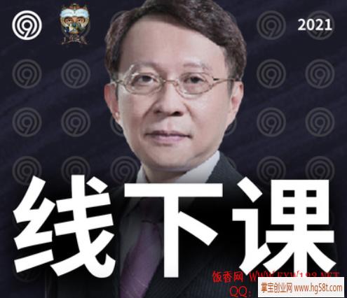 王焕昌2021年3月魔妖绝学2021王者之旅线下讲座现场录像 6视频+讲义