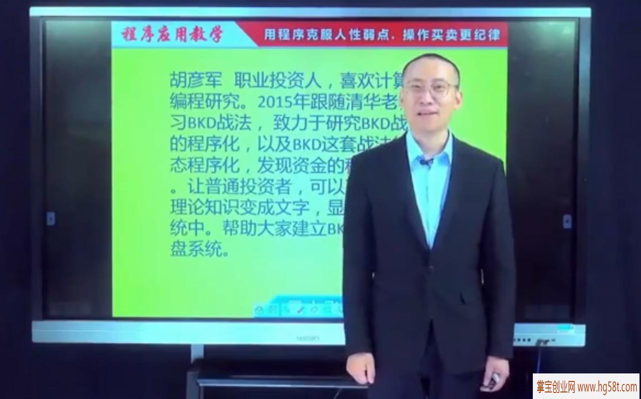 【胡彦军】2021年4月24日金股通月视频