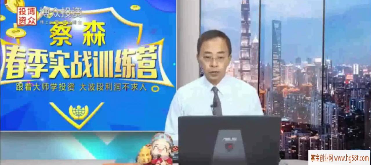 【蔡森】春季训练营-划线视频课程