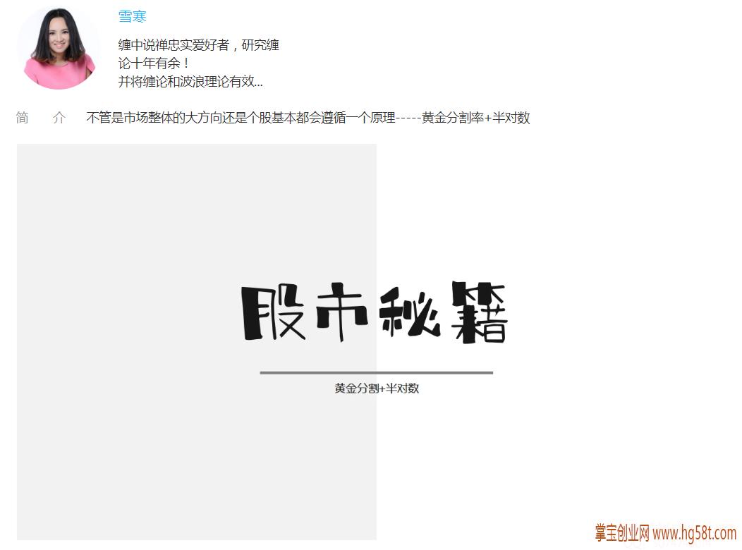 【百股精】雪寒缠论 黄金分割+半对数视频