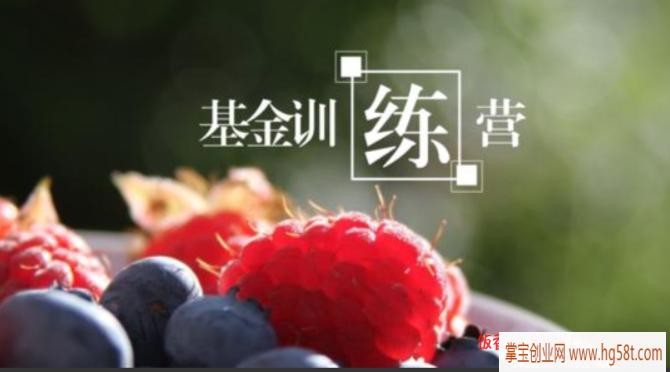 【小帮规划】徐彬-基金投资训练营(完结)14课