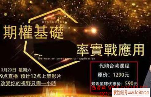 【蔡森】2021年期权基础课程视频
