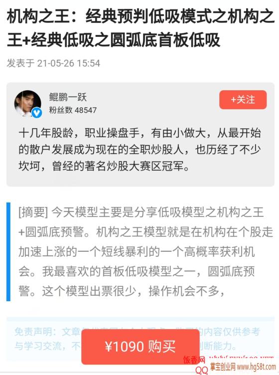 【鲲鹏一跃】经典预判低吸模式之机构之王 2021年