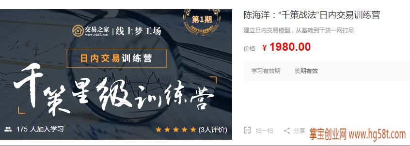 """【交易之家】陈海洋:""""千策战法""""日内交易训练营视频"""