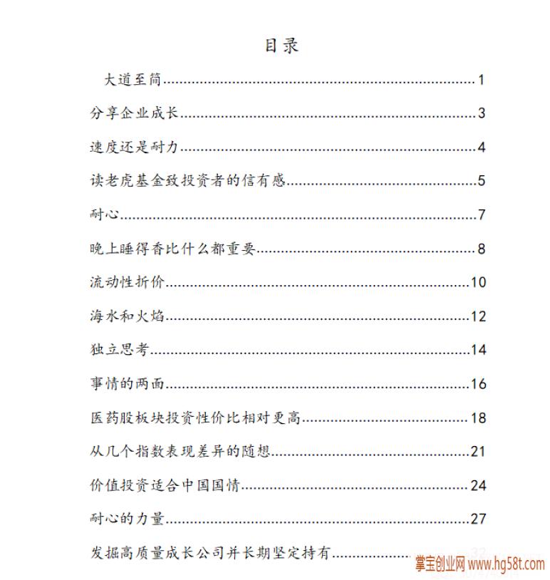 《张坤投资思想文集》PDF电子书