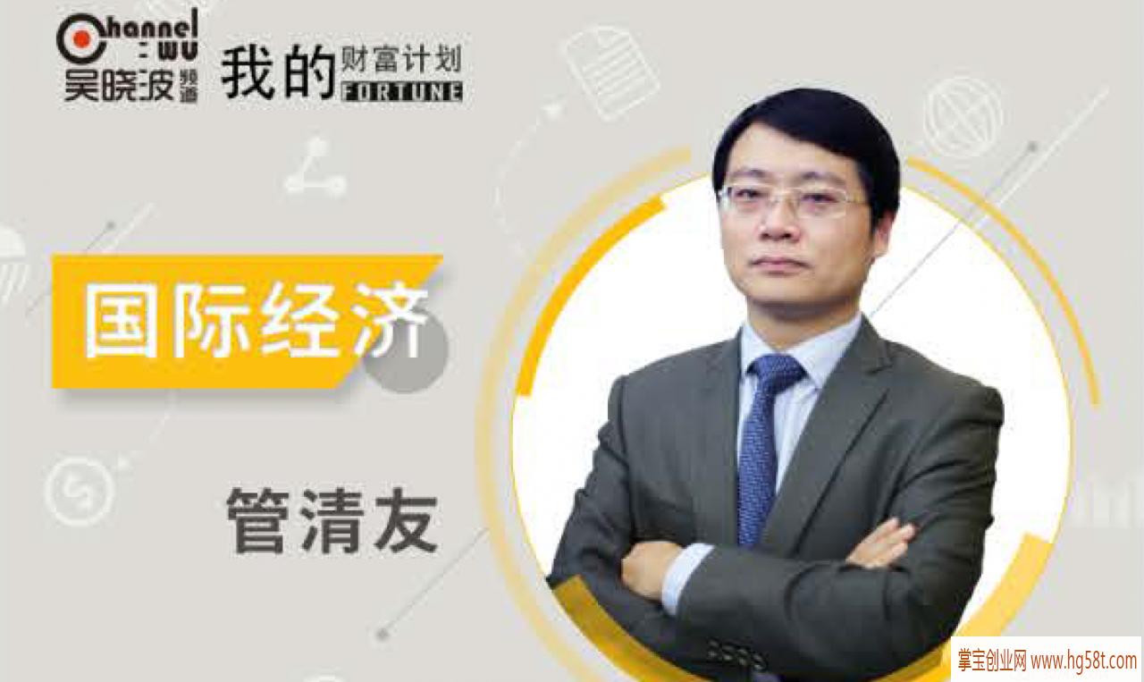 【吴晓波】我的财富计划-管清友《国际经济》