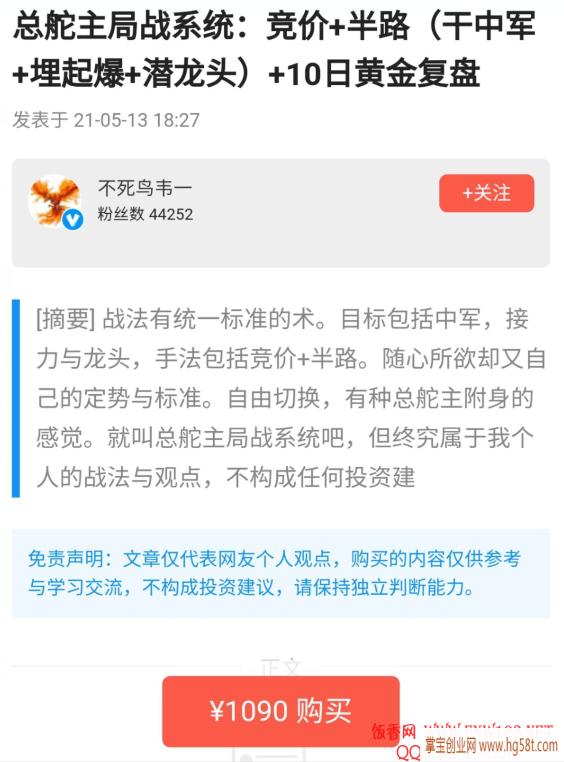 【不死鸟韦一】5.13总舵主局战系统:竞价+半路(干中军+埋起爆+潜龙头) PDF文章